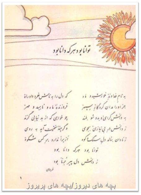 کتاب فارسی پنجم ابتدایی دهه60-70