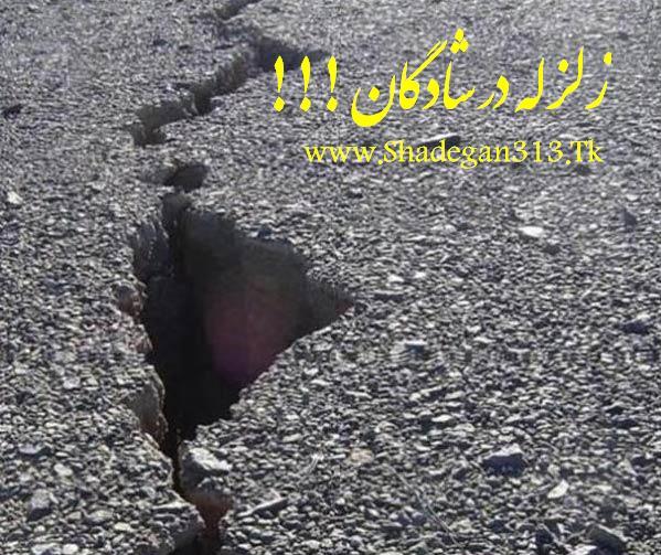 زلزله در شادگان