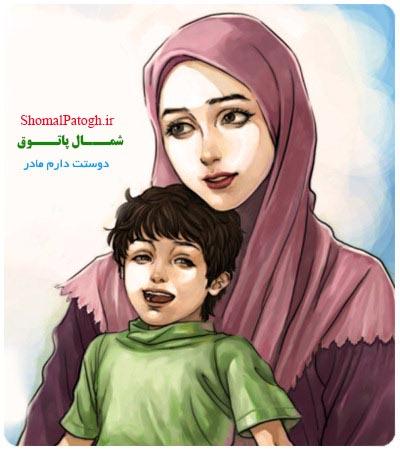 اس ام اس و جمله های فوق العاده زیبا در وصف مادر