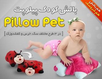 بالشت عروسکی حيوانات مخصوص کودکان
