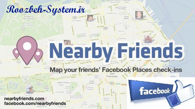 بعد از وی چت, این بار فیس بوک فاصله دوستانتان را از شما اعلام می کند