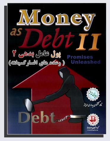 [تصویر: Money_as_Debt_II_Bidari_Andishe_Poster2.jpg]