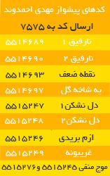 پیشواز ایرانسل
