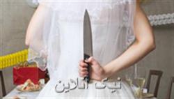 عروس در مراسم عروسی شوهرش را کشت