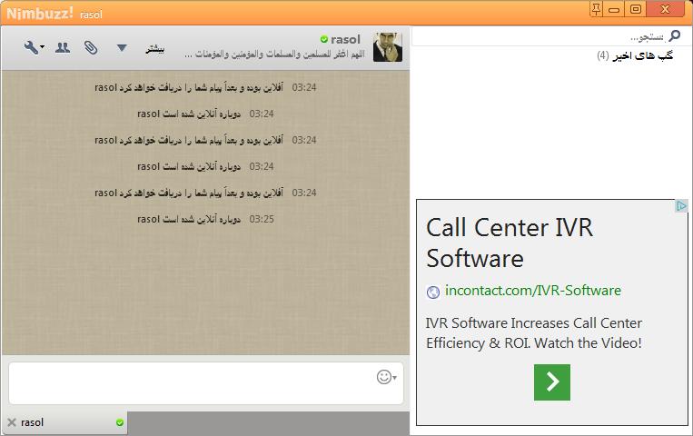 freebuzz dc any nimbuzz symbian user 01111