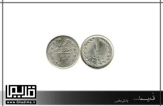 سکه ی قدیمی - یک ریالی سال 58