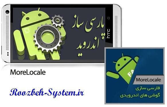 آموزش تصویری و گام به گام فارسی سازی گوشی و تبلت هوشمند + دانلود نرم افزار MoreLocale 2