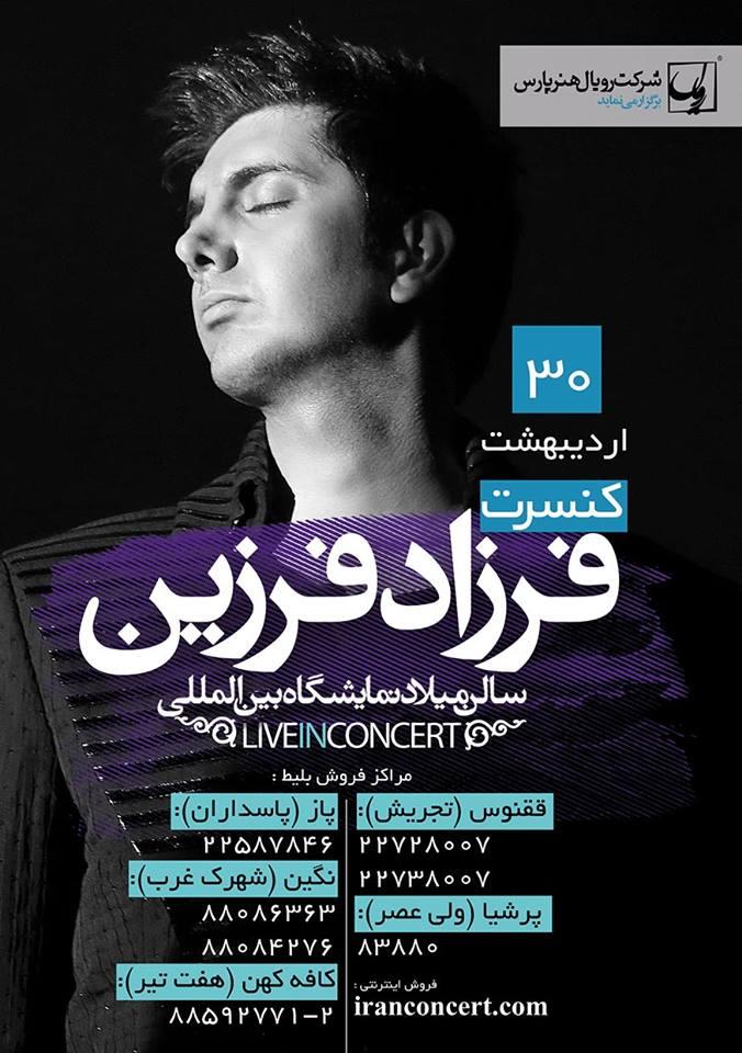 کنسرت تهران فرزاد فرزین