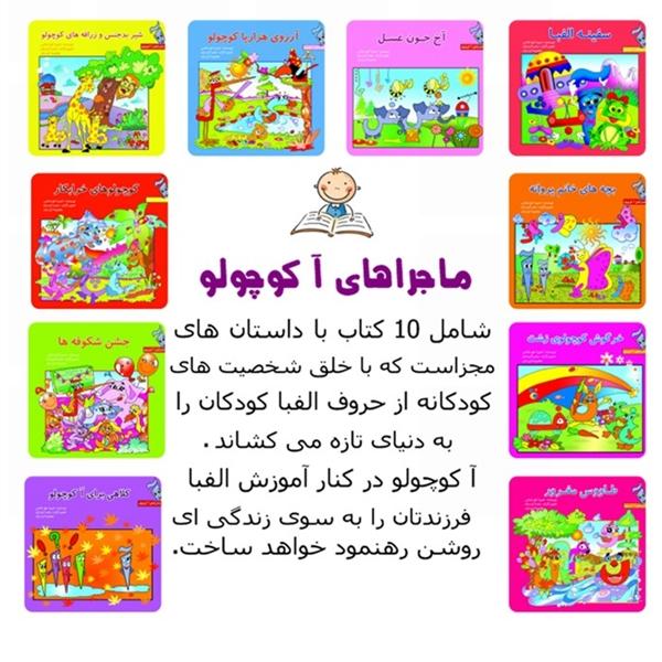http://s5.picofile.com/file/8120817876/sakoochooloo.jpg