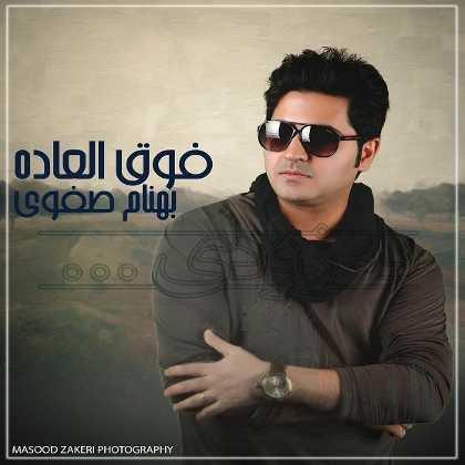 Behnam Safavi - Fogholadeh (Album Demo)