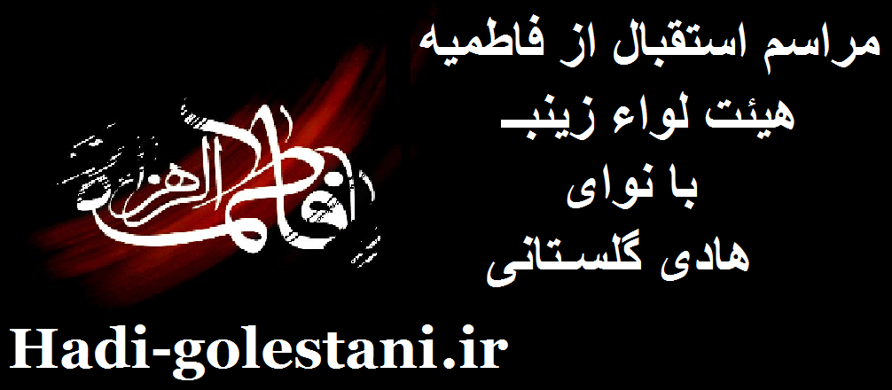 تارنمای تخصصی مداح اهل البیت هادی گلستانی