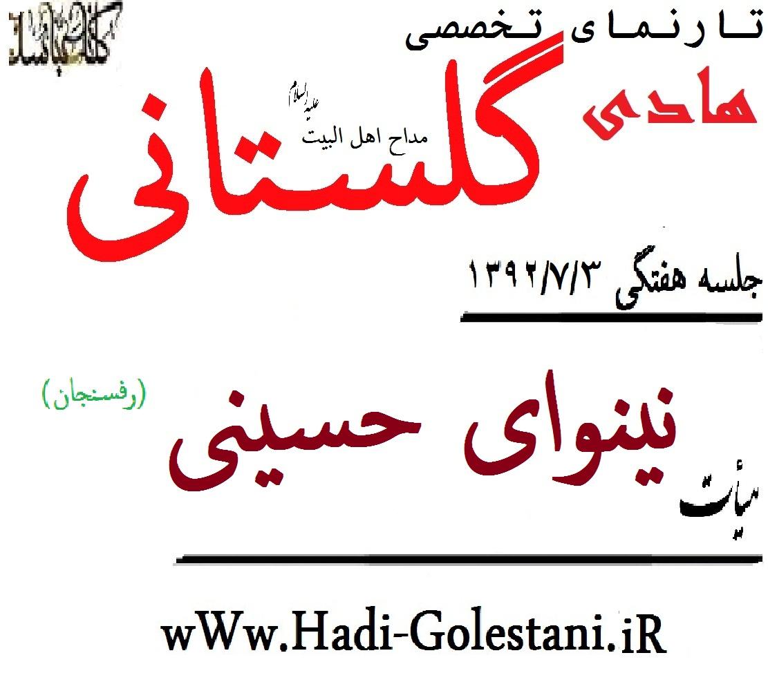 تارنمای تخصصی مداح اهل الببت هادی گلستانی