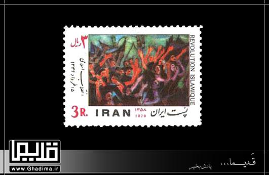 تمبر انقلاب - تاریخ انتشار 1358