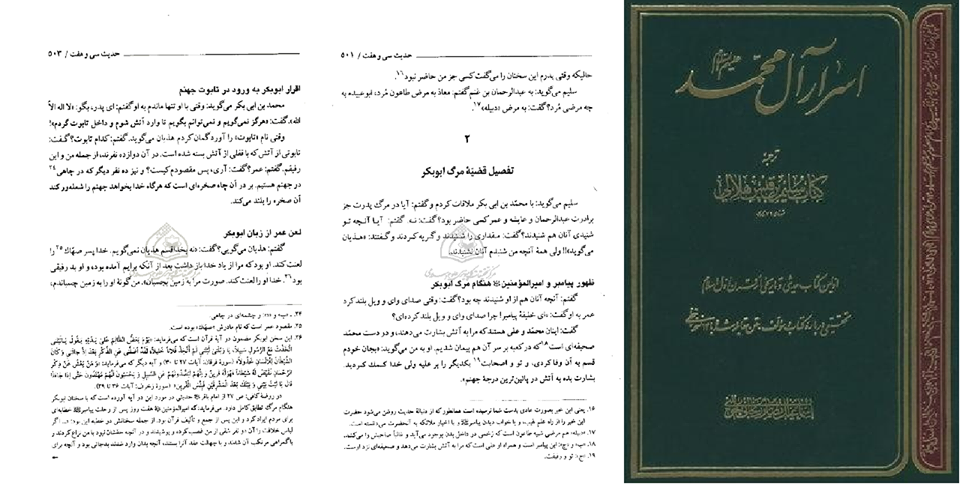 22 Jumada al-Thani, the death anniversary of Abu Bakr