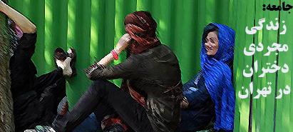 افزایش زندگی مجردی در کلان شهر تهران