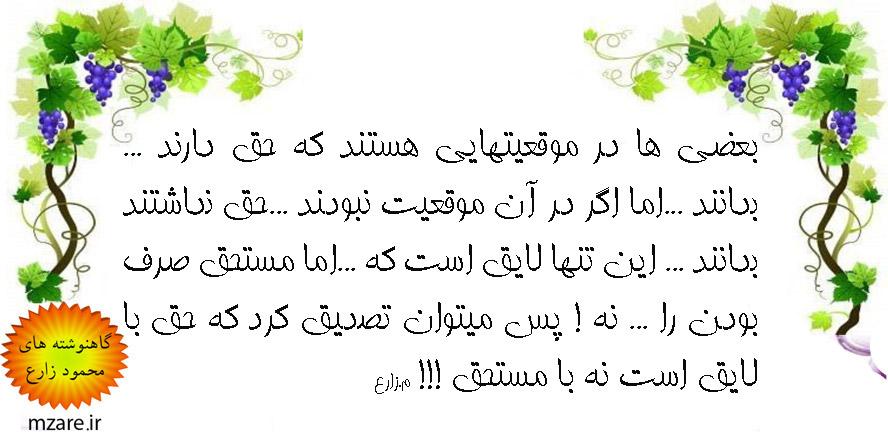ساری , گاهنوشته های محمود زارع