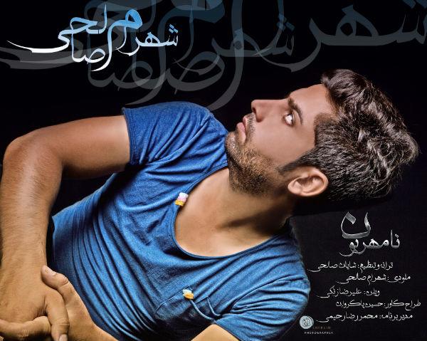 Shahram Salehi – Namehraboon
