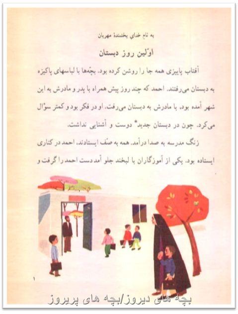اولین روز دبستان فارسی دوم ابتدایی دهه60/70