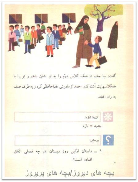 اولین روز دبستان 2 فارسی دوم دبستان دهه 60/70