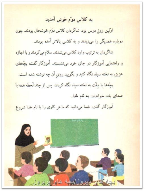 به کلاس دوم دبستان خوش  آمدید -کتاب فارسی دوم دبستان دهه60/70