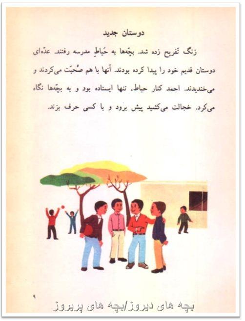 درس دوستان جدید دوم دبستان دهه60/70