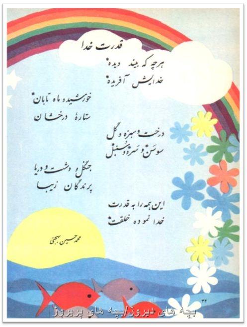 درس قدرت خدا کتاب فارسی دوم دبستان دهه60/70