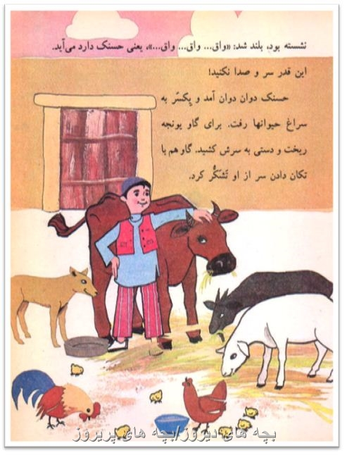 حسنک-کتاب  فارسی دوم دبستان دهه60/70