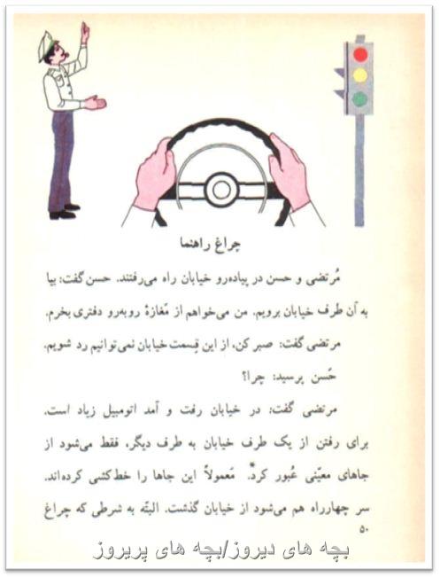 درس چراغ راهنما-فارسی دوم دبستان دهه60/70 بچه های دیروز/بچه های پریروز