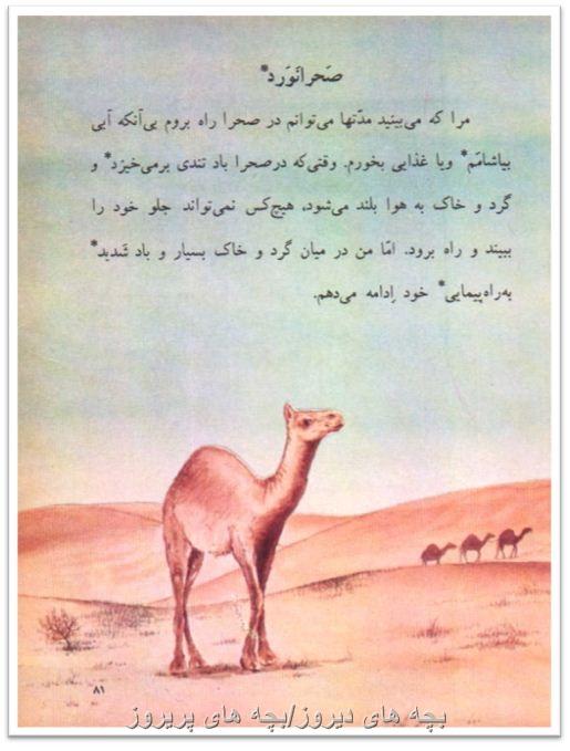 درس صحرانورد کتاب فارسی دوم دبستان دهه شصت و هفتاد-کاری از بچه های دیروز /بچه های پریروز