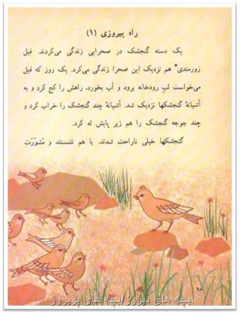 راه پیروز -فارسی دوم دبستان  قدمی -کاری از بچه های دیروز/بچه های پریروز