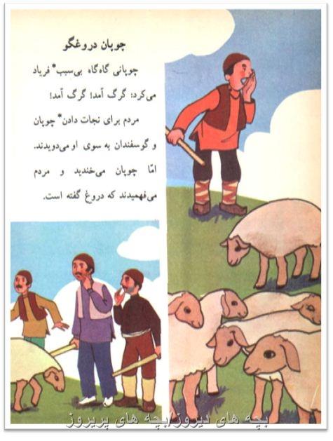 چوپان دروغگو -کتاب فارسی دوم دبستان دهه60/70