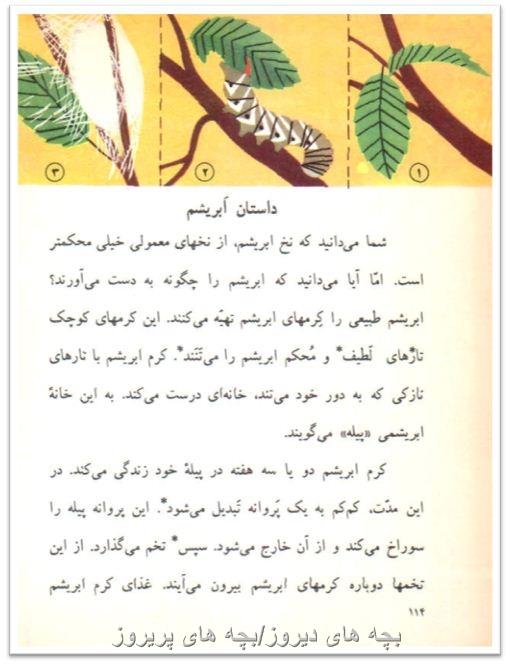 داستان ابریشم کتاب فارسی دوم دبستان دهه60/70-وبلاگ بچه های دیروز