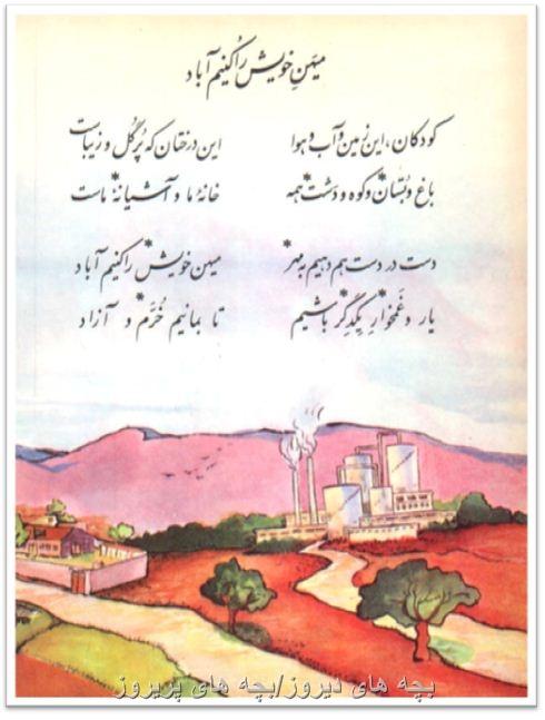 میهن خویش را کنیم اباد -فارسی دوم دبستان دهه60/70