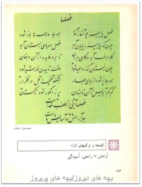 درس فصلها کتاب فارسی دوم دبستان دهه60/70