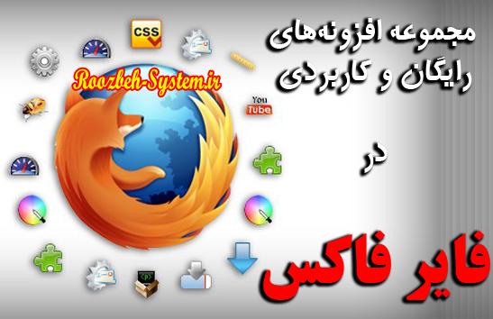 دانلود مجموعه افزونههای رایگان و کاربردی فایرفاکس! + لینک مستقیم