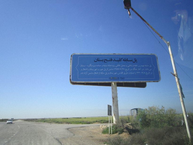 %D9%BE%D9%84 %D8%B3%D8%A7%D8%A8%D9%84%D9%875 راهنمای مناطق عملیاتی جبهه جنوب  ( یادمان های خوزستان )