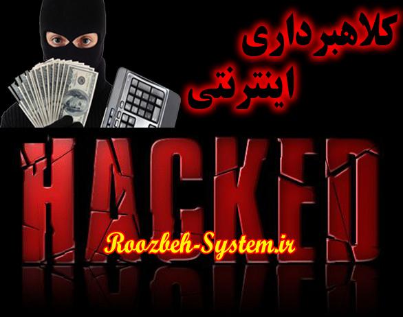 اعلام آدرس 13 سایت اینترنتی کلاهبرداری و هک وبسایت