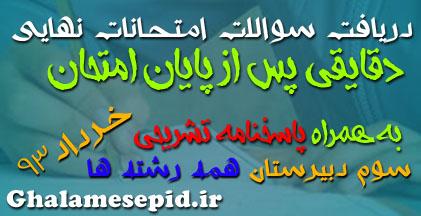 دانلود سوالات نهایی خرداد 93 پایه سوم دبیرستان همه رشته ها