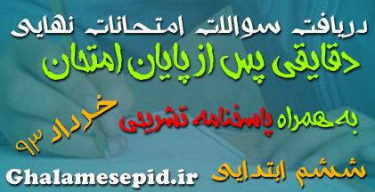 دانلود سوالات خرداد سال 93 پایه ششم به همراه پاسخنامه