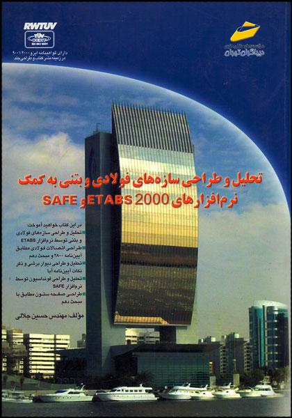تحلیل و طراحی سازه های فولادی و بتنی به کمک نرم افزارهای SAFEو ETABS2000