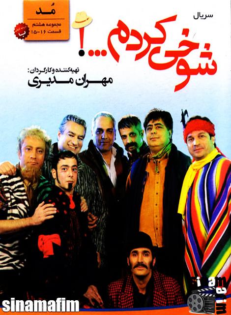 http://s5.picofile.com/file/8121384284/Shokhi_Kardam_8.jpg
