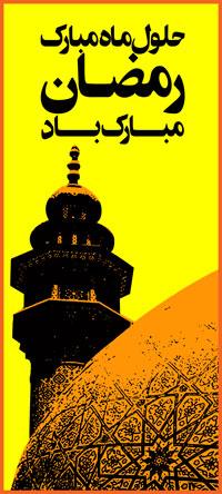 لایه باز بنر برای حلول ماه مبارک رمضان