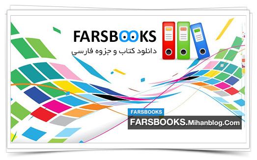 Fars Books