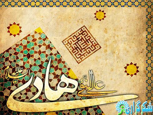 آموزش نماز امام هادی(ع)_نماز_مخصوص_اما هادی(ع)