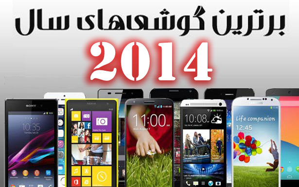 بهترین و بدترین گوشیهای سال 2014 را بشناسید! + فهرست و رده بندی
