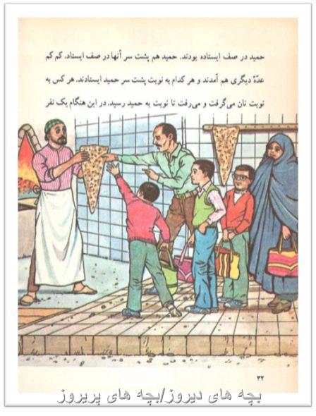 کتاب فارسی سوم دبستاندهه60/70