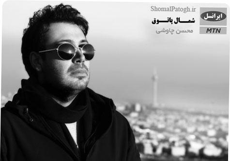 آهنگ های پیشواز ایرانسل از تک آهنگ های جدید محسن چاوشی