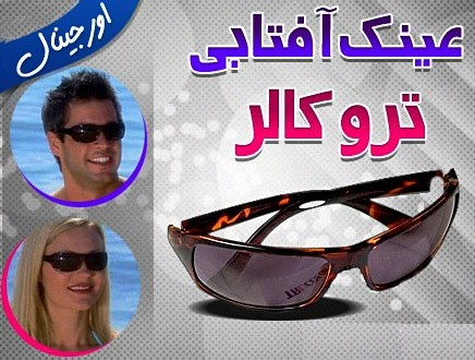 خرید عینک دودی شیك تروکالر Tru Color کانادایی