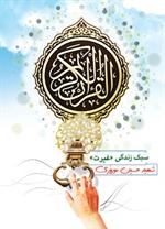 سبک زندگی شهید حسین نوروزی