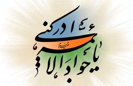 میلاد جواد الائمه علیه السلام مبارک . نوای دل . سیدعلی افشاری